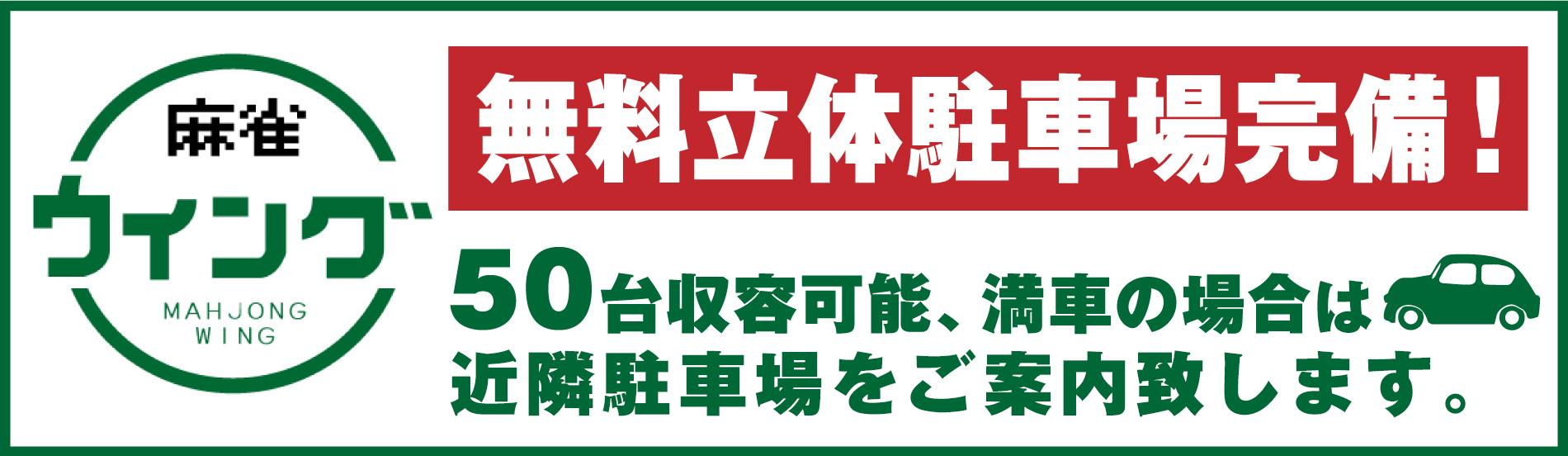 名古屋の貸卓 麻雀ウィング 駐車場無料
