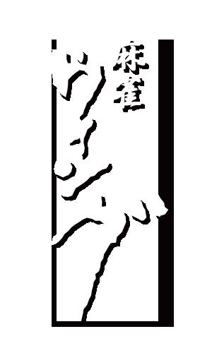 名古屋の貸卓 麻雀ウィング